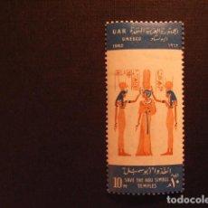 Selos: EGIPTO Nº YVERT 553*** AÑO 1962. PROTECCION MONUMENTOS DE NUBIA.CORONACION DE NEFERTITI. Lote 166961828