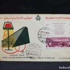 Sellos: SOBRE PRIMER DIA. AFRICA. EGIPTO. SWAN DAM. HYDRO- ELECTRIC POWER STATION. 1960.. Lote 184906075