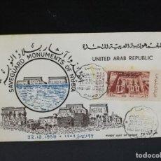 Sellos: SOBRE PRIMER DIA. AFRICA. EGIPTO. SAVEGÜARD MONUMENTS OF NUBIA. 1959.. Lote 184906527