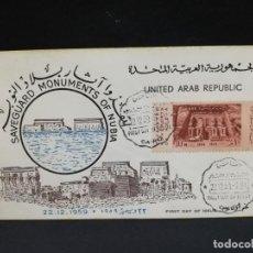 Sellos: SOBRE PRIMER DIA. AFRICA. EGIPTO. SAVEGÜARD MONUMENTS OF NUBIA. 1959.. Lote 184906557