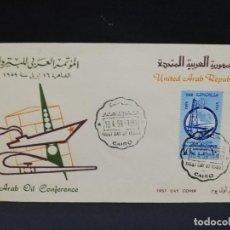 Sellos: SOBRE PRIMER DIA. AFRICA. EGIPTO. ARAB OIL CONFERENCE. 1959.. Lote 184906703