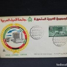 Sellos: SOBRE PRIMER DIA. AFRICA. EGIPTO. ARAB LEAGUE CENTER. 1960.. Lote 184906756