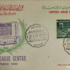 Sellos: SOBRE PRIMER DIA. ARAB LEAGUE CENTRE. UNITED ARAB REPUBLIC. EGIPTO. CAIRO, 1960.. Lote 186796197