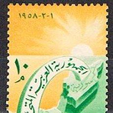 Sellos: EGIPTO (REPUBLICA ARABE UNIDA) Nº 9, FUNDACIÓN DE LA RAU, NUEVO ***. Lote 192008201