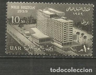EGIPTO HOTEL HILTON EL CAIRO YVERT NUM. 445 ** SERIE COMPLETA SIN FIJASELLOS (Sellos - Extranjero - África - Egipto)
