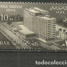Sellos: EGIPTO HOTEL HILTON EL CAIRO YVERT NUM. 445 ** SERIE COMPLETA SIN FIJASELLOS. Lote 192587271