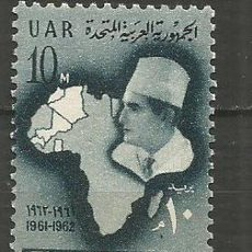 Sellos: EGIPTO YVERT NUM. 520 ** SERIE COMPLETA SIN FIJASELLOS. Lote 192587441