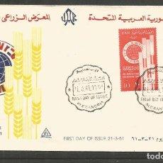 Sellos: EGIPTO SOBRE PRIMER DIA DE CIRCULACION YVERT NUM. 494. Lote 195508147