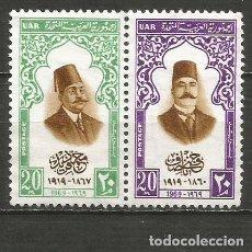 Sellos: EGIPTO YVERT NUM. 742/743 SERIE COMPLETA NUEVA SIN GOMA. Lote 203016291