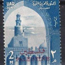 Sellos: EGIPTO UAR OCUPACIÓN DE PALESTINA 1958 - SOBRECARGADO - SELLO NUEVO C/F*. Lote 206331442