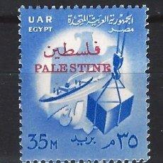 Sellos: EGIPTO UAR OCUPACIÓN DE PALESTINA 1958 - SOBRECARGADO - SELLO NUEVO **. Lote 206331806