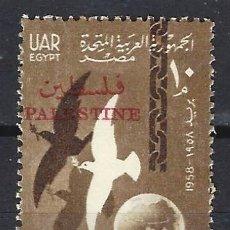 Sellos: EGIPTO UAR OCUPACIÓN DE PALESTINA 1958 - SOBRECARGADO - SELLO NUEVO C/F*. Lote 206331948