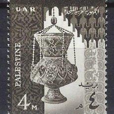 Sellos: EGIPTO UAR OCUPACIÓN DE PALESTINA 1960 - SOBRECARGADOS - SELLO NUEVO **. Lote 206332438