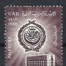 Sellos: EGIPTO UAR OCUPACIÓN DE PALESTINA 1962 - SEMANA DE LA LIGA ÁRABE - SELLO NUEVO C/F*. Lote 206333446