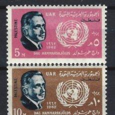 Sellos: EGIPTO UAR OCUPACIÓN DE PALESTINA 1962 - DÍA DE LAS NACIONES UNIDAS, S.COMPLETA - SELLOS NUEVOS C/F*. Lote 206333743