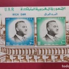 Sellos: HOJA BLOQUE EGIPTO REMATE DE LA PRESA DE ASUÁN 1971. Lote 211799668