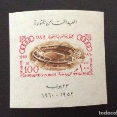 Sellos: EGIPTO Nº YVERT HB 11*** AÑO 1960. JUEGOS OLIMPICOS DE ROMA. Lote 214583922