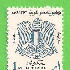 Sellos: EGIPTO - MICHEL D98Y - 98 - ESCUDO DE ARMAS - SELLO DE SERVICIO. (1979).** NUEVO SIN FIJASELLOS.. Lote 215993813