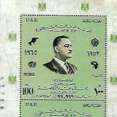 Sellos: EGIPTO. Lote 221095143