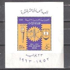 Sellos: EGIPTO H.B. Nº 14** DENTADA. UNDÉCIMO ANIVERSARIO DE LA REVOLUCIÓN. Lote 221442277