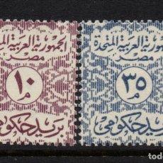 Sellos: EGIPTO SERVICIO 65/66** - AÑO 1959 - CIFRAS. Lote 223945362