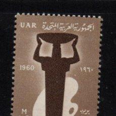 Francobolli: EGIPTO 478** - AÑO 1960 - 3º BIENAL DE BELLAS ARTES DE ALEJANDRIA. Lote 224499810