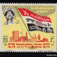 Sellos: EGIPTO 948** - AÑO 1974 - ANIVERSARIO DE LA BATALLA DE OCTUBRE. Lote 224500351