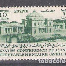 Francobolli: EGIPTO Nº 254** CONFERENCIA DE LA UNIÓN INTERPARLAMENTARIA. SERIE COMPLETA. Lote 226881565