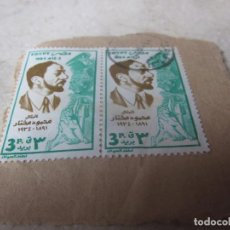Francobolli: DOS SELLOS USADOS 3 P EGIPTO 1984 - MAHMOUD MOKHTAR. Lote 231655035