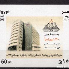 Francobolli: EGIPTO, 2006, SOUVENIR-SHEET MICHEL BL102. Lote 235820265