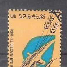 Sellos: EGIPTO Nº 715* ELECTRIFICACIÓN DE LA GRAN PRESA. COMPLETA. Lote 253521835
