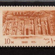 Selos: EGIPTO 491** - AÑO 1960 - MONUMENTOS DE NUBIO. Lote 265330959