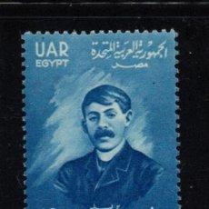 Sellos: EGIPTO 427** - AÑO 1958 - 50º ANIVERSARIO DE LA MUERTE DEL REFORMADOR KASSIN AMIN. Lote 267643969