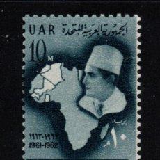 Sellos: EGIPTO 520** - AÑO 1962 - ANIVERSARIO DE LA CONFERENCIA DE CASABLANCA. Lote 267645019