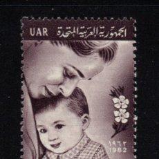 Sellos: EGIPTO 523** - AÑO 1962 - DIA DE LAS MADRES. Lote 267645409