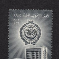 Sellos: EGIPTO 524** - AÑO 1962 - LIGA DE ESTADOS ARABES. Lote 267645514