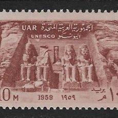 Sellos: EGIPTO. YVERT Nº 470 NUEVO Y DEFECTUOSO. Lote 268907199