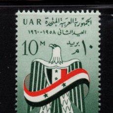 Sellos: EGIPTO 476** - AÑO 1960 - ANIVERSARIO DE LA REPUBLICA ARABE UNIDA. Lote 269160948