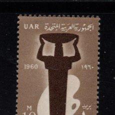 Sellos: EGIPTO 478** - AÑO 1960 - BIENNAL DE BELLAS ARTES DE ALEJANDRIA. Lote 269161063