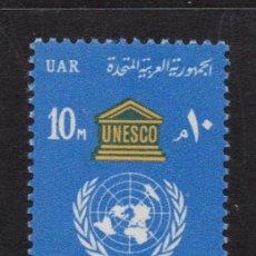 Sellos: EGIPTO 635** - AÑO 1964 - 20º ANIVERSARIO DE UNESCO. Lote 269162678