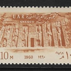 Sellos: EGIPTO. YVERT Nº 491 NUEVO Y DEFECTUOSO. Lote 269177848