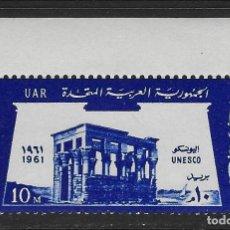 Timbres: EGIPTO. YVERT Nº 514 NUEVO Y DEFECTUOSO. Lote 270189653