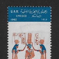 Selos: EGIPTO. YVERT Nº 553 NUEVO Y DEFECTUOSO. Lote 272142973