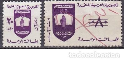 LOTE SELLOS ANTIGUOS DE EGIPTO - ESCUDOS - (ENVIO COMBINADO COMPRA MAS) (Sellos - Extranjero - África - Egipto)