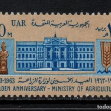 Sellos: EGIPTO 572** - AÑO 1963 - 50º ANIVERSARIO DEL MINISTERIO DE AGRICULTURA. Lote 277511618
