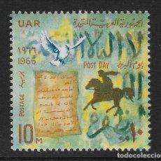 Selos: EGIPTO. YVERT Nº 668 NUEVO Y DEFECTUOSO. Lote 287119658