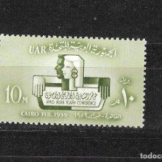 Selos: EGIPTO Nº 443 (**). Lote 287309308
