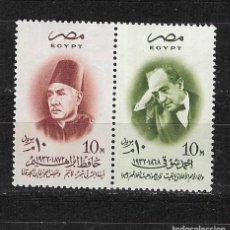 Selos: EGIPTO Nº 4406 AL 407(**). Lote 287310308