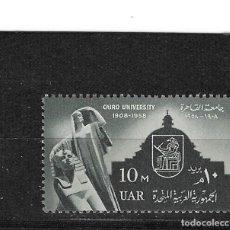 Selos: EGIPTO Nº 440 (**). Lote 287314478
