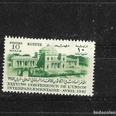 Selos: EGIPTO Nº 254 (**). Lote 287331338